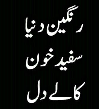 2 Lines Sad Poetry | Sad Shayari | Urdu poetry | Urdu Two Line Poetry | Sad poetry images in 2 lines | Lovely Sad Poetry,Urdu 2 line poetry,2 line shayari in urdu,parveen shakir romantic poetry 2 lines,2 line sad shayari in urdu,poetry in two lines,Sad poetry images in 2 lines,Sad urdu poetry 2 lines ,very sad poetry allama iqbal,Latest urdu poetry images,Poetry In Two Lines,Urdu poetry Romantic Shayari,Urdu Two Line Poetry