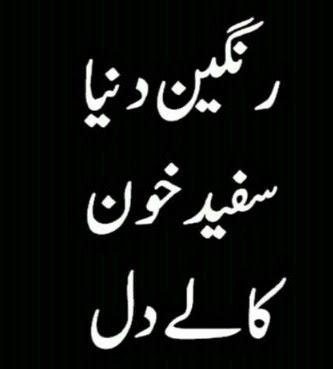 2 Lines Sad Poetry | Sad Shayari | Urdu poetry | Urdu Two Line Poetry | Sad poetry images in 2 lines | Lovely Sad Poetry,Urdu 2 line poetry,2 line shayari in urdu,parveen shakir romantic poetry 2 lines,2 line sad shayari in urdu,poetry in two lines,Sad poetry images in 2 lines,Sad urdu poetry 2 lines ,very sad poetry allama iqbal,Latest urdu poetry images,Poetry In Two Lines,Urdu poetry Romantic Shayari,Urdu Two Line Poetry