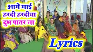 Aage Mai Hardi Hardiya Dubh Patar Na Lyrics