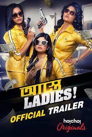 Astey Ladies (2019) Full Web Series Season 1 Episode (5 To 9) Latest Episode HDRip 1080p | 720p | 480p | 300Mb | 700Mb | ESUB | Bengali | Hindi