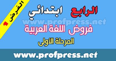 فروض المرحلة الأولى الجديد في اللغة العربية المستوى الرابع