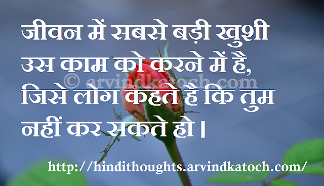 Hindi, Thought, Quote, Pleasure, Life, खुशी