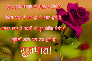 Suprabhat Shayari Images