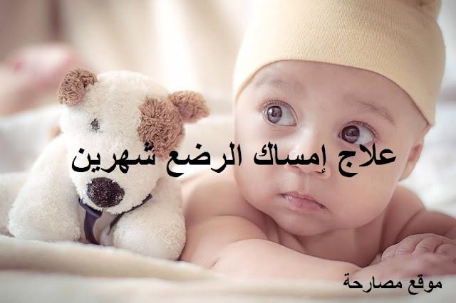 علاج إمساك الرضع شهرين