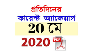 20th May Current Affairs in Bengali pdf