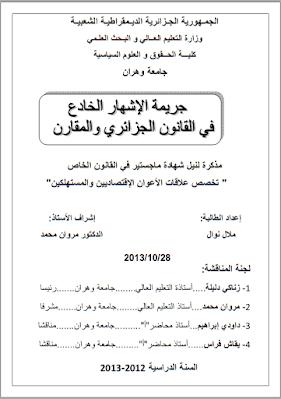 مذكرة ماجستير: جريمة الإشهار الخادع في القانون الجزائري والمقارن PDF
