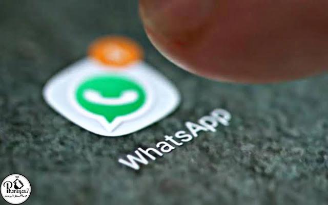 هذه الميزة الجديدة تجعل إضافة جهات الاتصال على WhatsApp أسهل بكثير