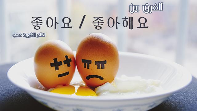 الفرق بين 좋아요 و 좋아해요 | التعبير عن الاعجاب باللغة الكورية