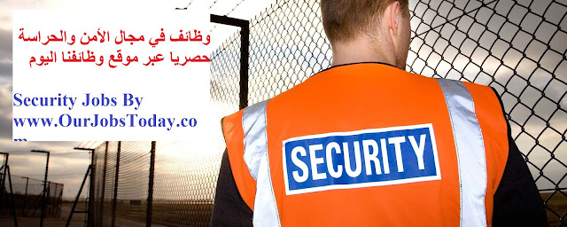 مطلوب أفراد أمن للتعيين فورا بأماكن مميزة - Security Jobs
