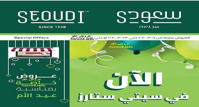عروض سعودى ماركت عيد الام من 5 مارس حتى 23 مارس 2020
