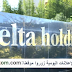 Delta Holding recrute Plusieurs Profils