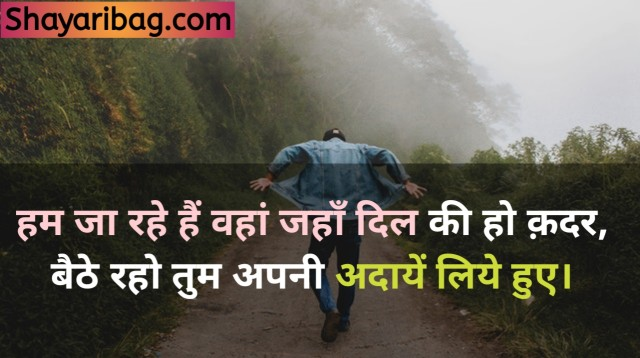 Attitude Status Shayari Download