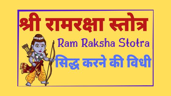 श्रीरामरक्षास्तोत्र पाठ कैसे करे ? Ramraksha stotra |