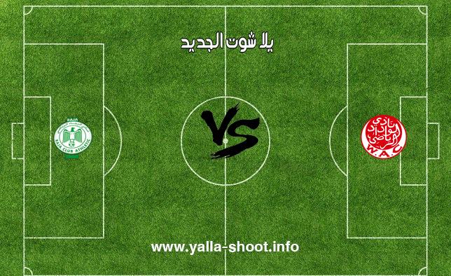 الرجاء يحقق انتصار وتأهل تاريخي على حساب الوداد في البطولة العربية
