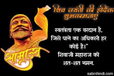 famous dialogues of chhatrapati shivaji