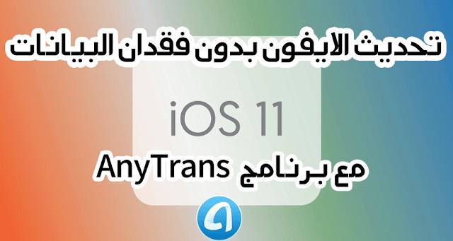 التحديث إلى iOS 11 بدون فقدان البيانات مع برنامج AnyTrans 5