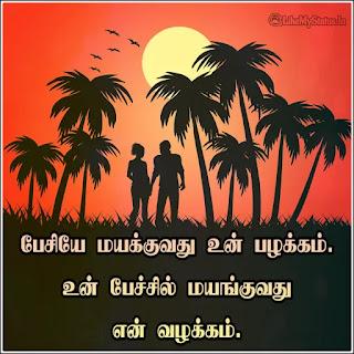 Tamil Kavithai for girlfriend