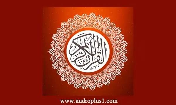 تطبيق القرآن الكريم بدون نت