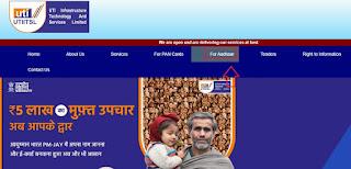 Aadhar Seva Kendra Registration Online With UTI 2020