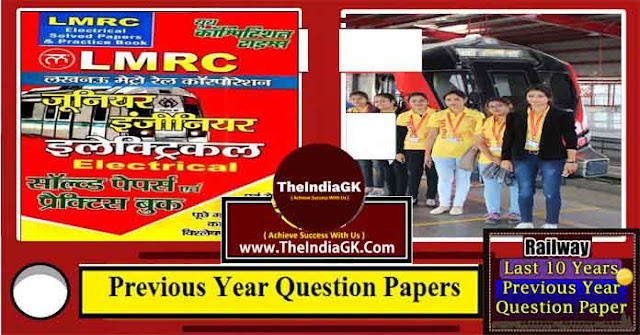 LMRCL Assistant Engineer Electrical Engineering Previous Year Paper