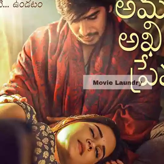 Amaram Akhilam Prema (2020) review and rating.