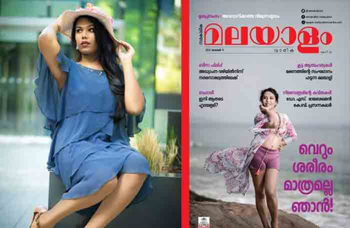 'I did it to show my body; Despite his bad experiences, did not give up because of his love for the field; Sarah Sheikh, Kochi, News, Lifestyle & Fashion, Media, Report, Kerala