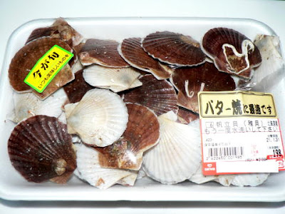 ホタテの稚貝198円