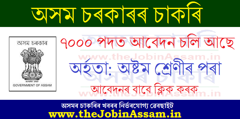 Government Jobs in Assam 2020