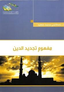 تحميل كتاب مفهوم تجديد الدين pdf - بسطامي محمد سعيد