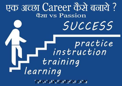 एक अच्छा Career कैसे बनाये ? पैसा vs Passion - Personality Development in Hindi