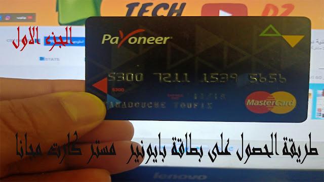طريقة طلب بطاقة بايونير payoneer في الجزائر مجانا وفتح حساب بايونير وطلب بطاقة  بدون تعقيدات البنك.