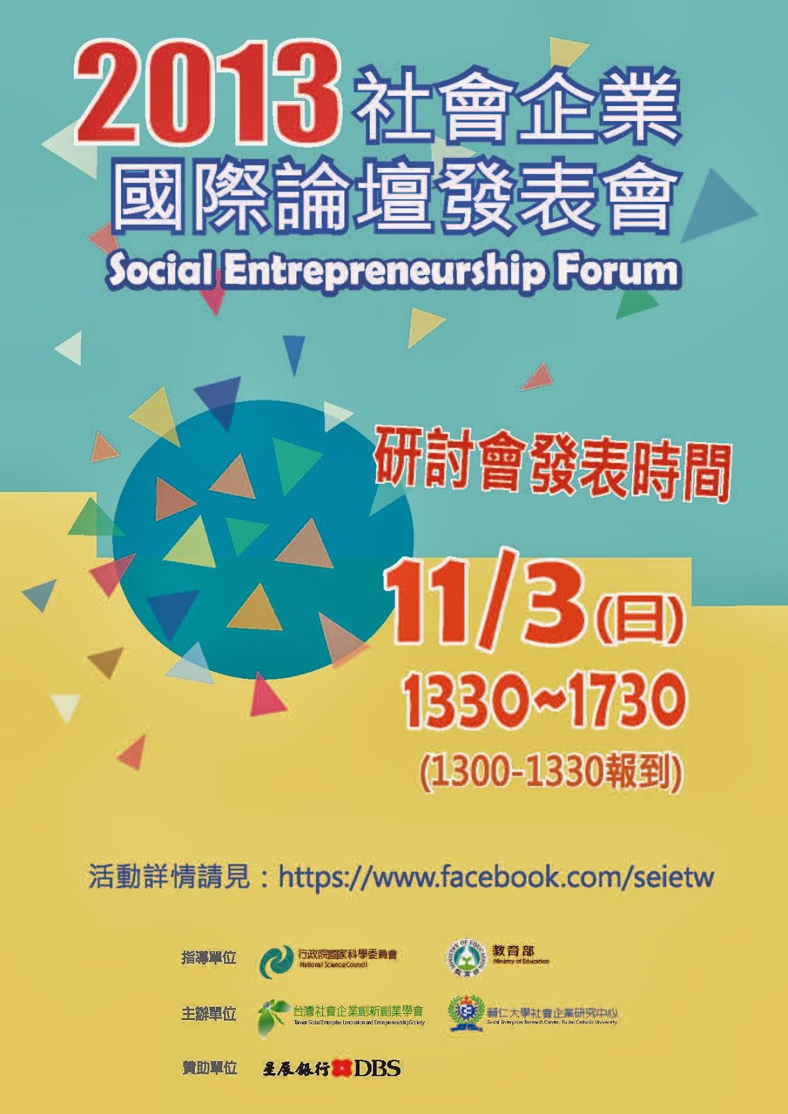 臺灣社會企業創新創業學會: 2013社會企業論文發表會開始囉~~~