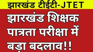 JTET 2019 झारखंड शिक्षक पात्रता परीक्षा में बड़ा बदलाव।