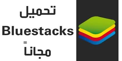 تحميل برنامج بلوستاك Download BlueStacks لتشغيل تطبيقات الأندرويد على الكمبيوتر