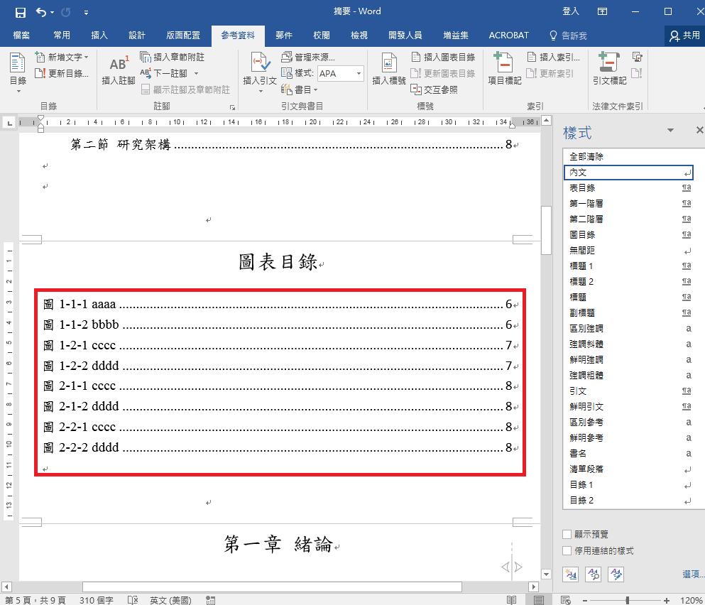 Huang の 學習: Word 圖目錄,就是一招一招來解析了,免出門線上學習,表目錄製作