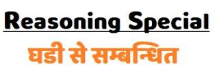 Clock Reasoning Notes In Hindi PDF