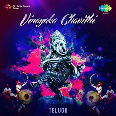 Veedevadandi babu telugu mp3 songs free download | isongs mp3.