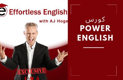 تحميل أقوى دورة تعلم اللغة الانجليزية من الصفر effortless english المدفوعة مجانا