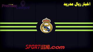 عودة راموس وكارفاخال لتدريبات ريال مدريد