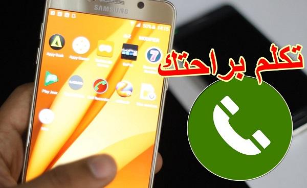 تطبيق خرافي يمنحك رصيد مجاني للإتصال لأي رقم في العالم بالمجان | أندرويد & أيفون !! سارع واستفد