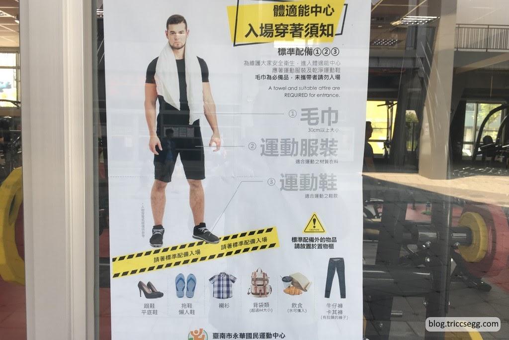 永華運動中心(26).jpg