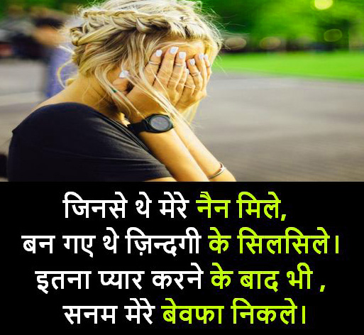 shayari quotes love