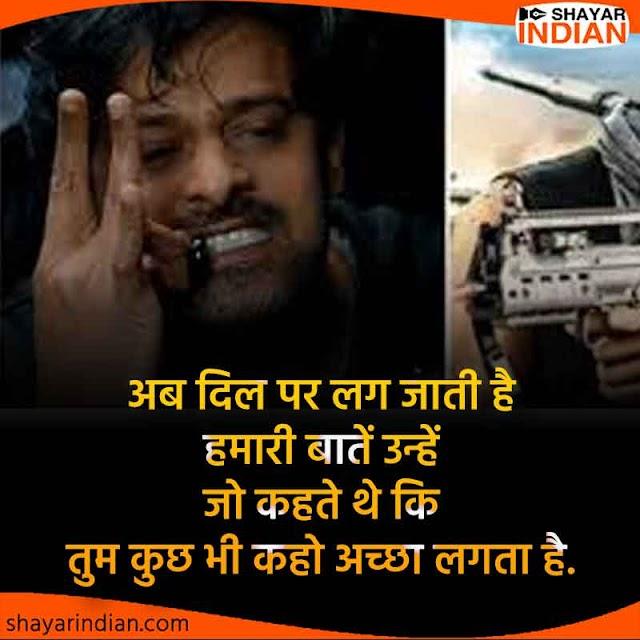 बातें दिल पर लगना - Baat Dil Par Lag Jati He, Nafrat Status in Hindi