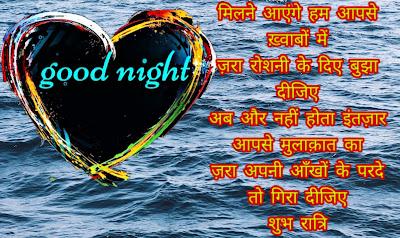 Romantic Good Night Shayari Sms in Hindi