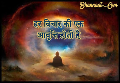 Frequency of thoughts in hindi