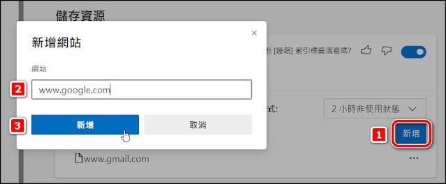 開啟 Microsoft Edge 的分頁休眠功能,釋放寶貴的電腦資源