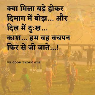 hindi-suvichar-with-image-hindi-quote-sunder-vichar-सुविचार-हिंदी-vb-good-thoughts-in-hindi-on-life-अच्छे-विचार-सच्चे-विचार