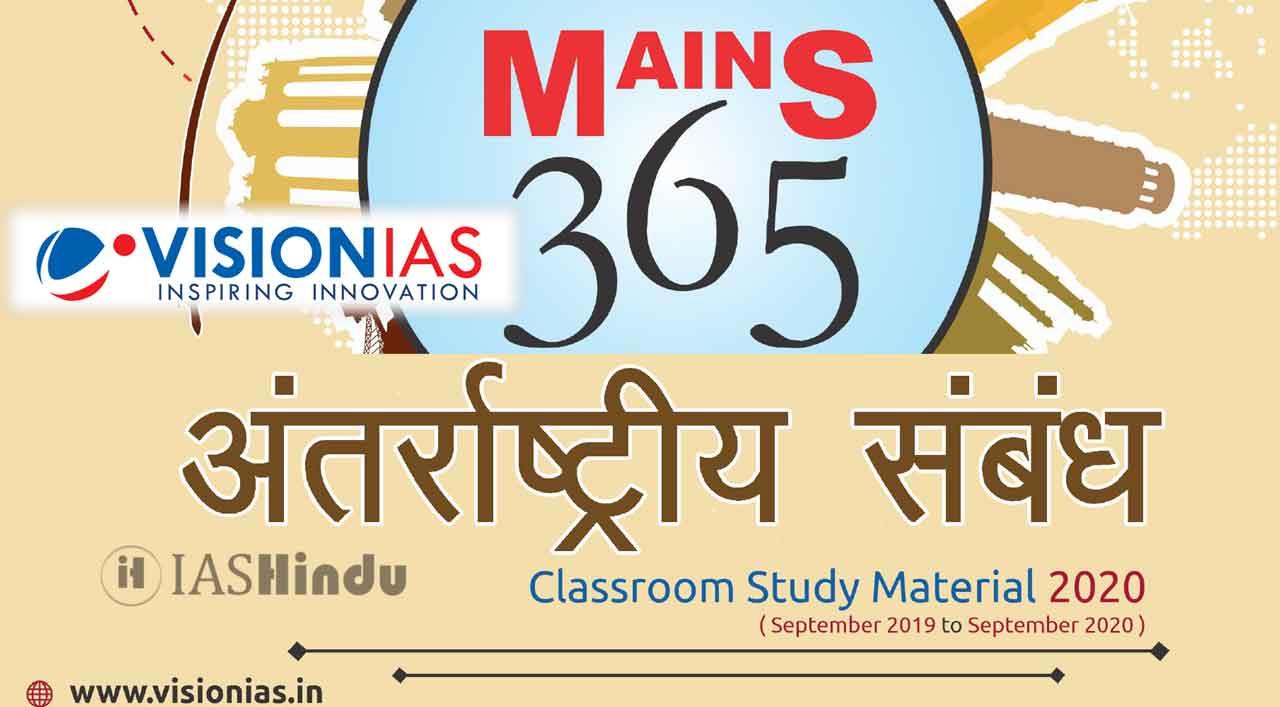 Vision IAS Mains 365 International Relations 2020 in Hindi
