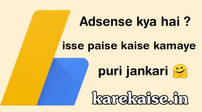 google-adsense-ki-puri-jankari-hindi-me