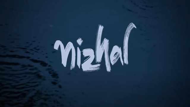 Nizhal Full Movie Watch Download Online Free